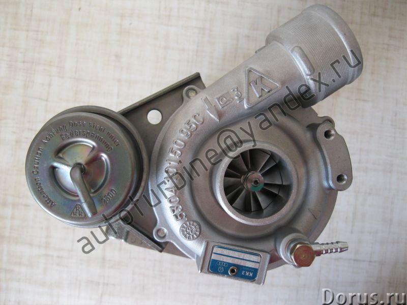 Турбина KKK 058145703 Passat B5, Audi A4, Skoda Superb, 1.8T - Запчасти и аксессуары - Урбокомпрессо..., фото 5